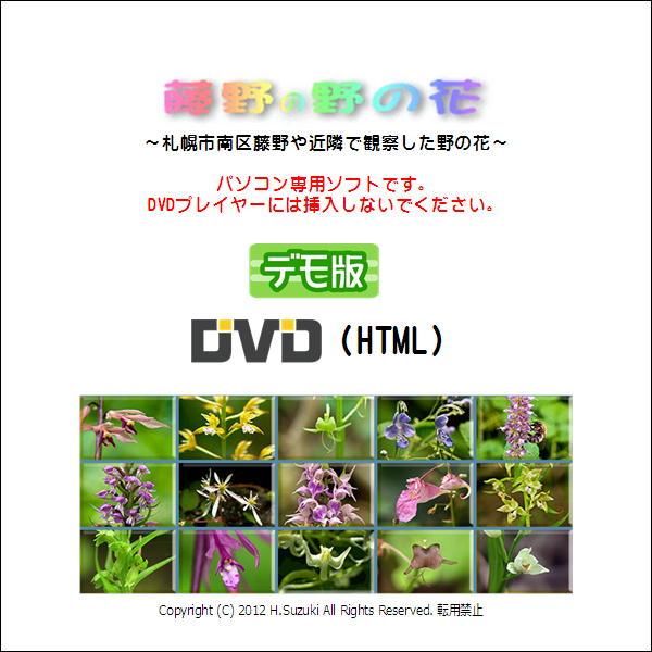 nonohana-DVD-html
